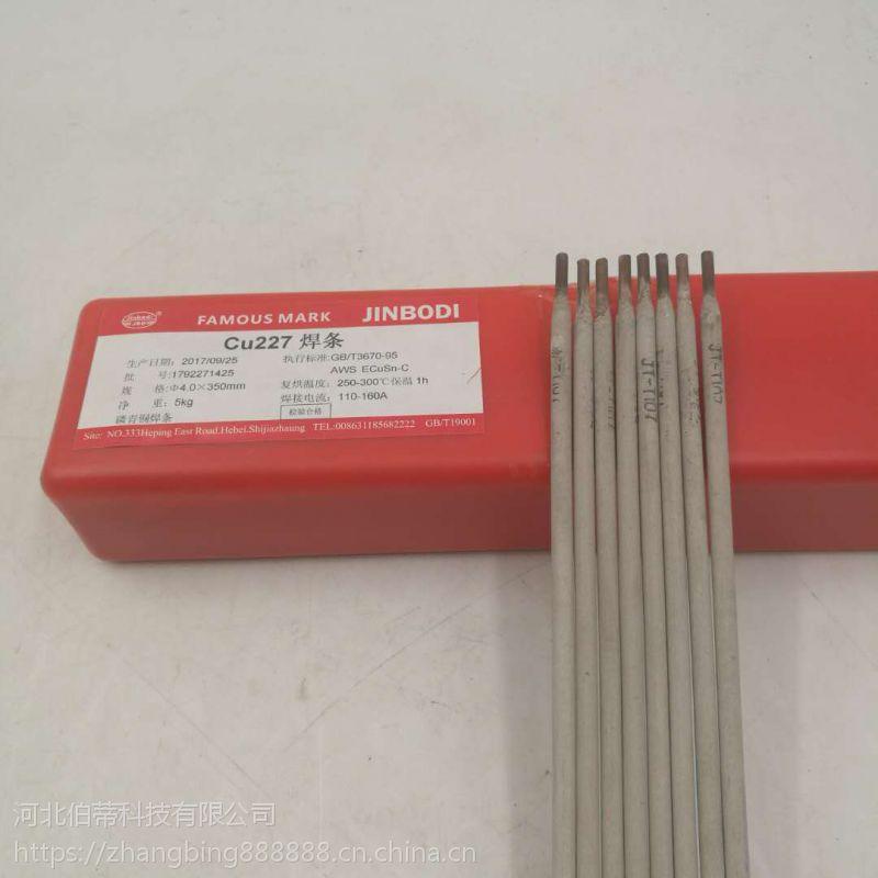 上海斯米克 Cu237 ECuAl-A2 铝青铜焊条 供应 焊接材料