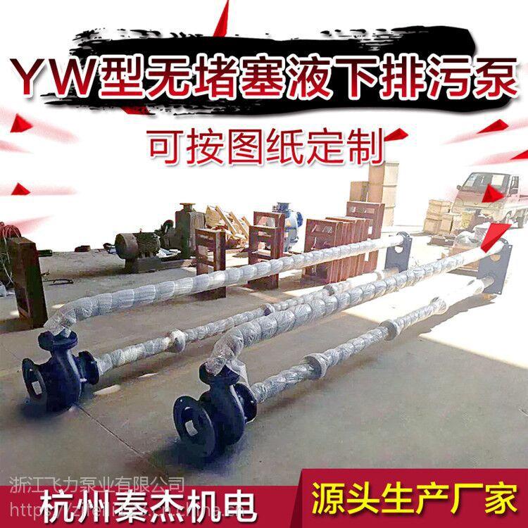 yw40-15-30-2.2立式耐酸碱化工液下泵 废气塔液下化工水泵定制