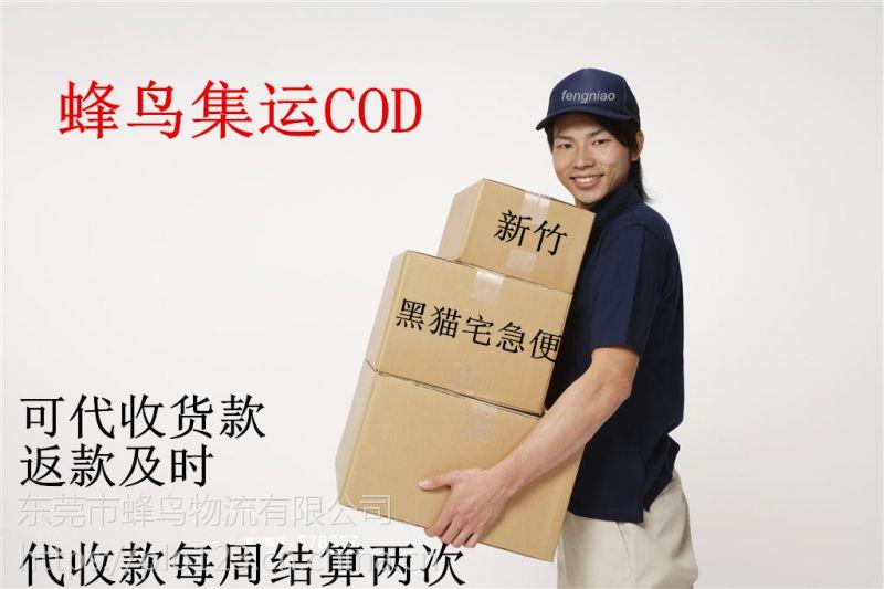寮步电商小包集运到台湾可提供代收款全境派件时效稳定