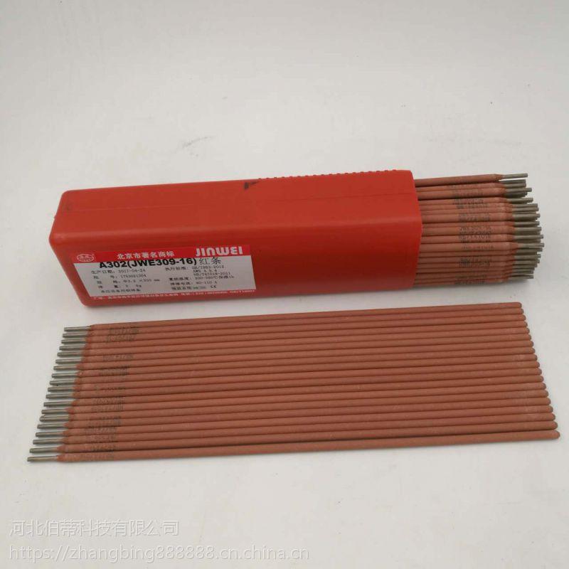 北京金威 A407 E310-15 低氢型不锈钢焊条 焊接材料 生产厂家