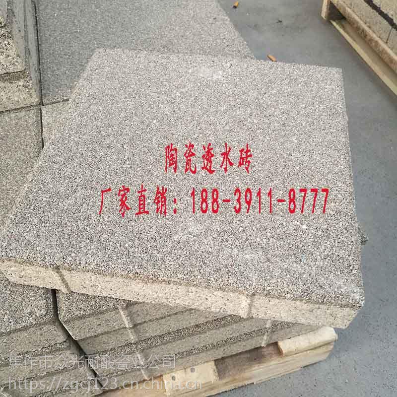青海透水砖厂家 西宁休闲广场露天用地砖