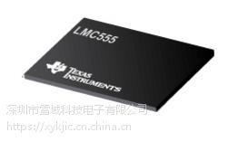 LMC555CMX/NOPB【TI专营 假一罚十】其他IC 低功耗 555 定时器