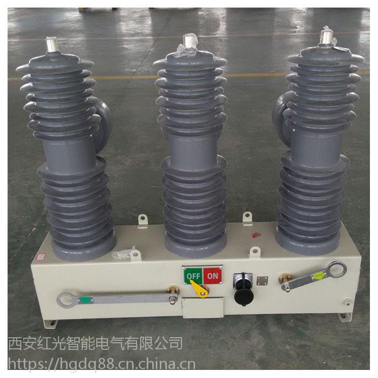 35KV户外柱上小型高压智能真空断路器ZW32-40.5带隔离可加避雷器