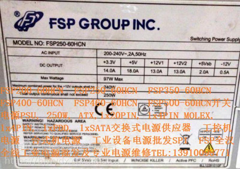 FSP350-60HCN FSP400-60HCN交换式电源供应器 全汉工控机电源