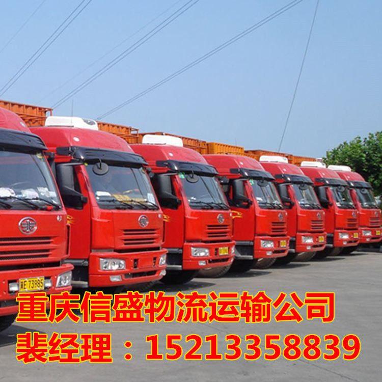 重庆至西安物流多少钱一方-百色物流网