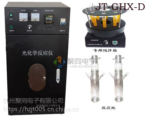 安徽光催化反应釜JT-GHX-A多试管型