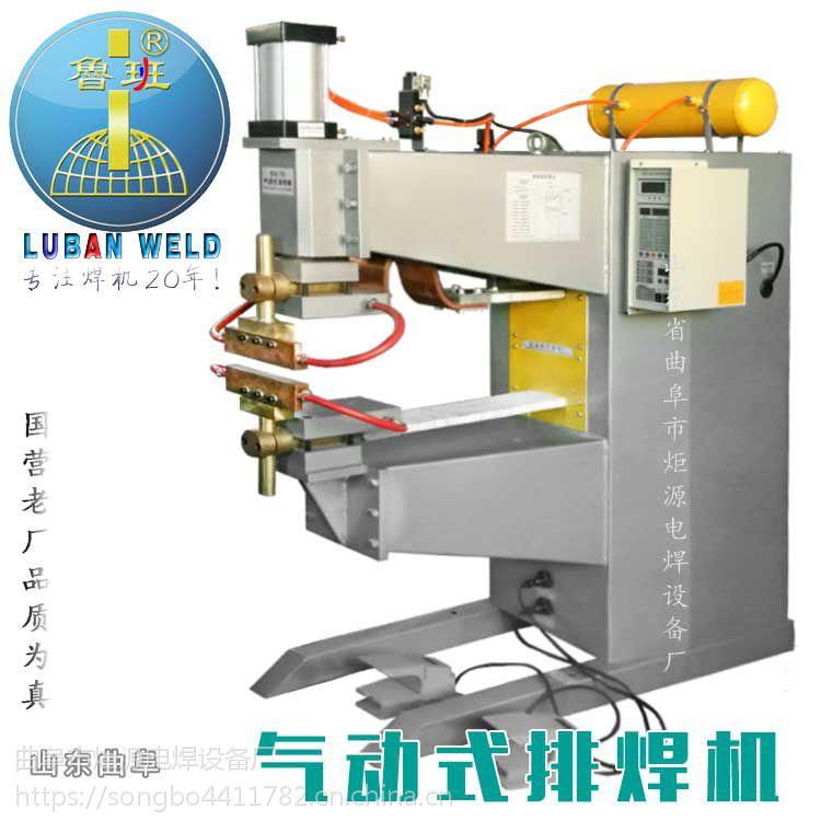 炬源电焊设备厂专供全新鲁班气动式焊网机DN75 钢筋网格护栏网片排焊机