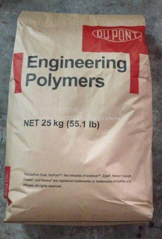 (美国杜邦)PA66 3426 透明级 耐高温 食品级尼龙原料