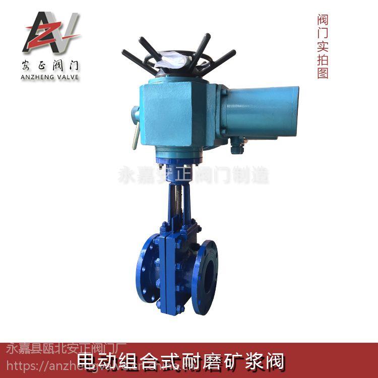 安正阀门-电动组合式耐磨矿浆阀