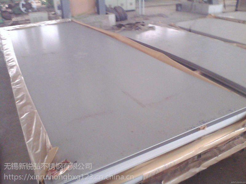 供应无锡相儒康310s不锈钢板材出厂价格