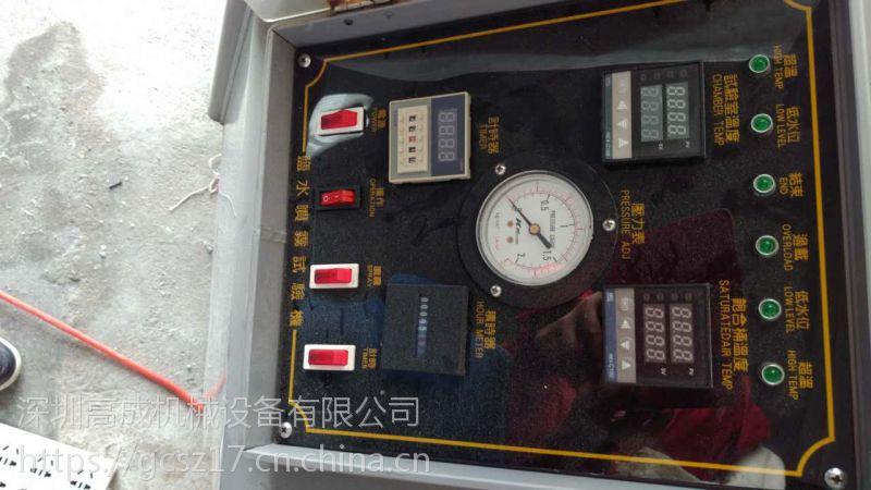 盐雾试验机维修 深圳设备维修 深圳盐雾测试仪 盐雾腐蚀测试仪