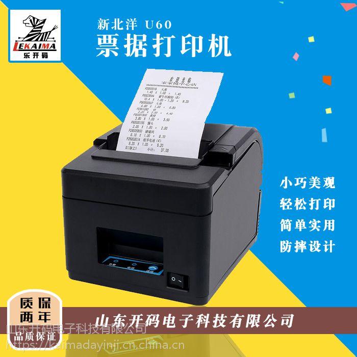 济南厂家出售北洋U60热敏打印机新北洋BTP-U60热敏小票收据打印机