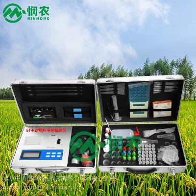 肥料养分速测仪、高智能肥料检测仪
