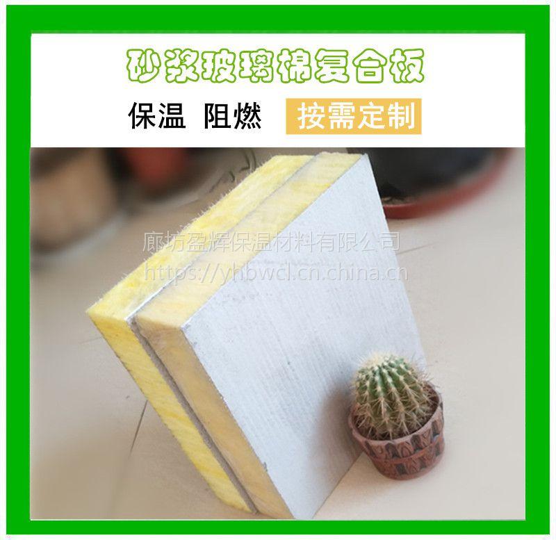 水泥玻璃棉复合板 盈辉超细玻璃棉制品