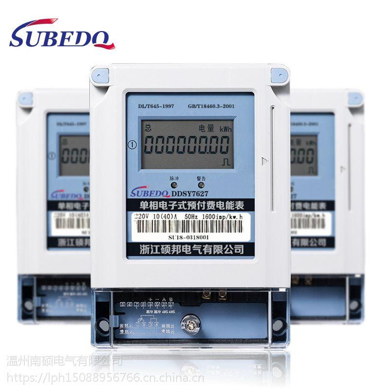 硕邦电气 单相预付费电表 插卡电能表 磁卡电度表 出租房用表 DDSY7627