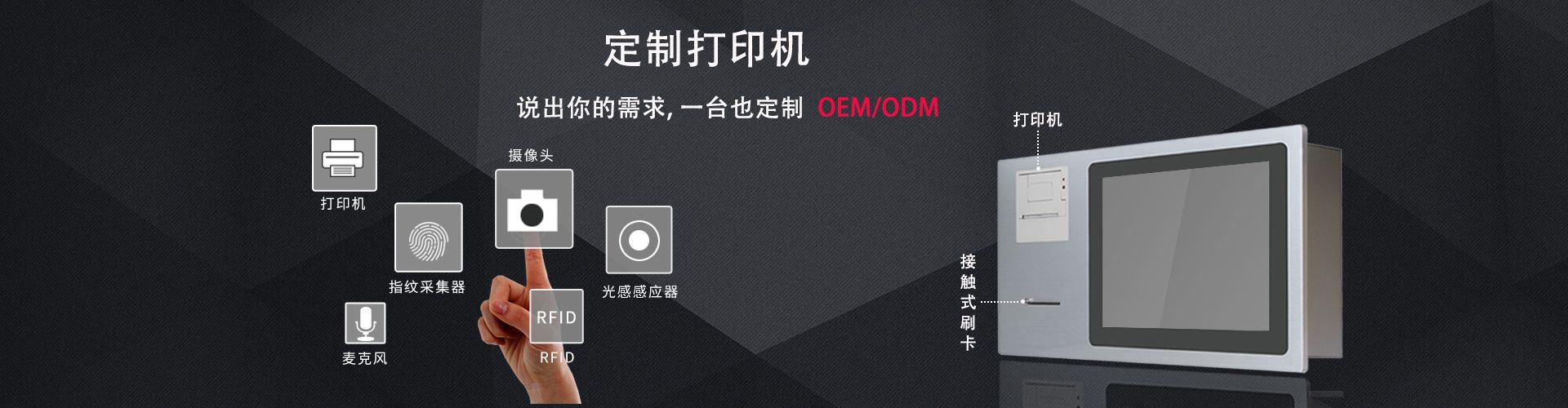 深圳市中冠智能电子科技有限公司