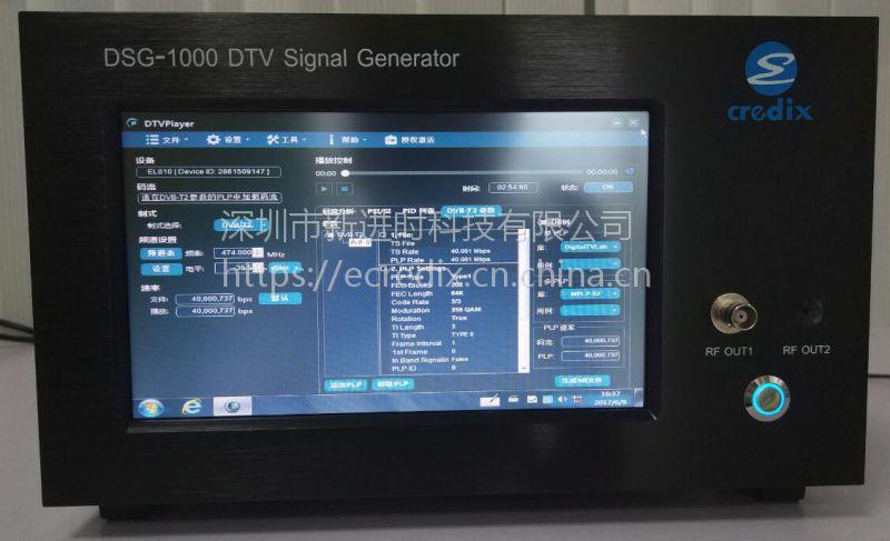 ECREDIX电视信号发生器DSG-2000调制器、码流分析