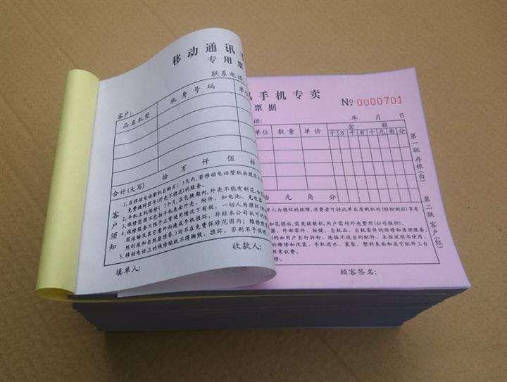 三联送货单定做 嘉兴送货单印刷 嘉兴送货单制作