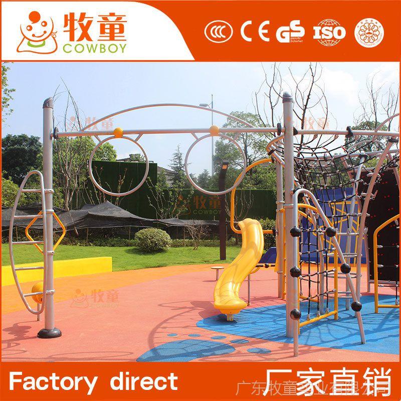 幼儿园户外小区儿童体能训练设施大型滑梯攀爬架钻洞组合定制