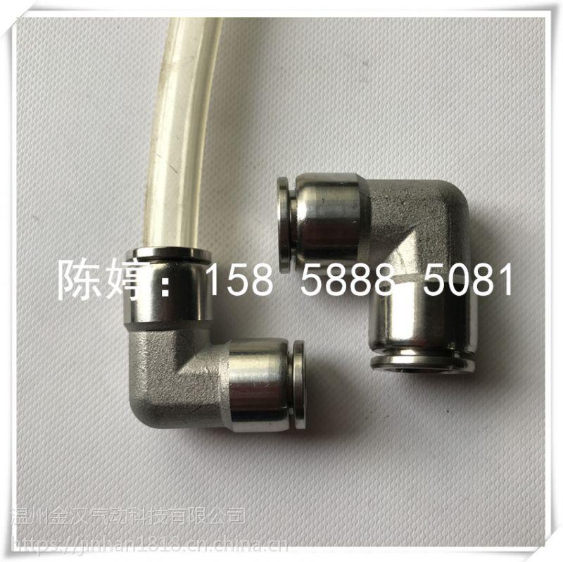 不锈钢L型快插弯头 PV 气动气管弯头