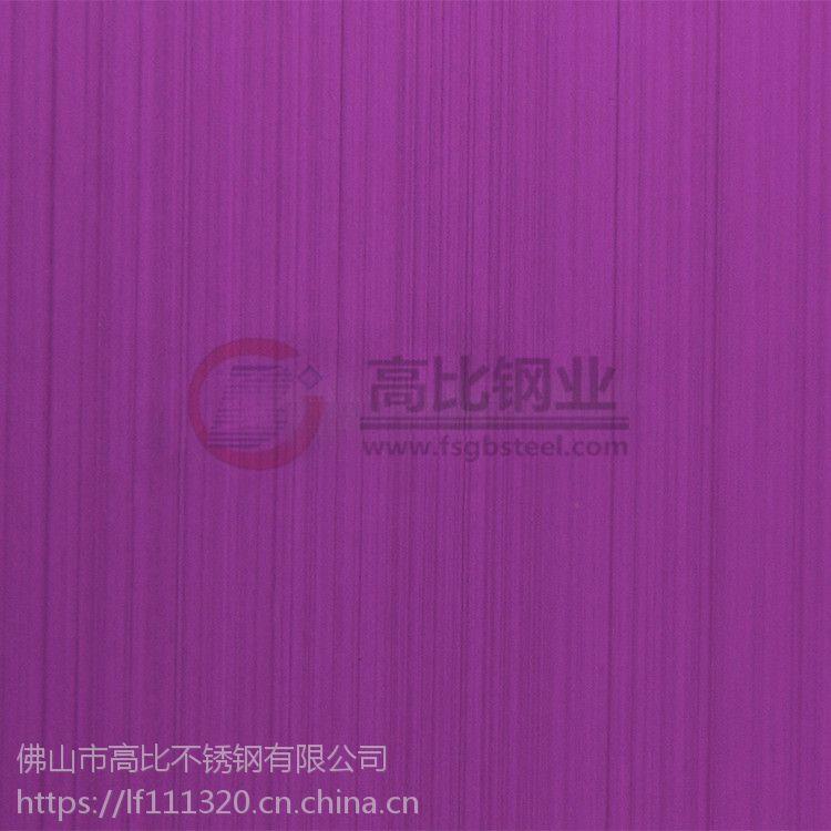 高比拉丝粉红色不锈钢装饰板材供应 来样定做不锈钢拉丝粉红色板材