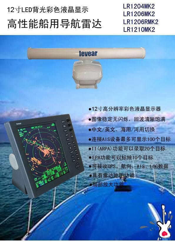 全国代发 12寸LED背光彩色液晶显示 高性能船用导航雷达LR1206 大连辽无二