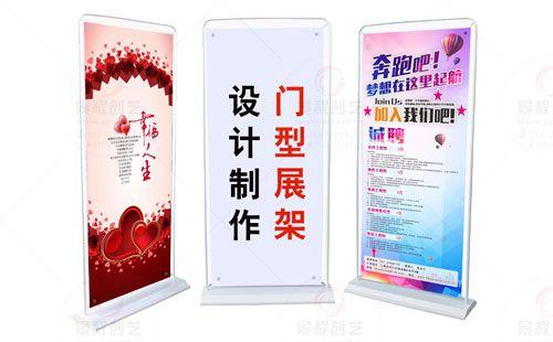 高清广告海报画面|易拉宝|X展架|门型展示架|免费设计送货上门