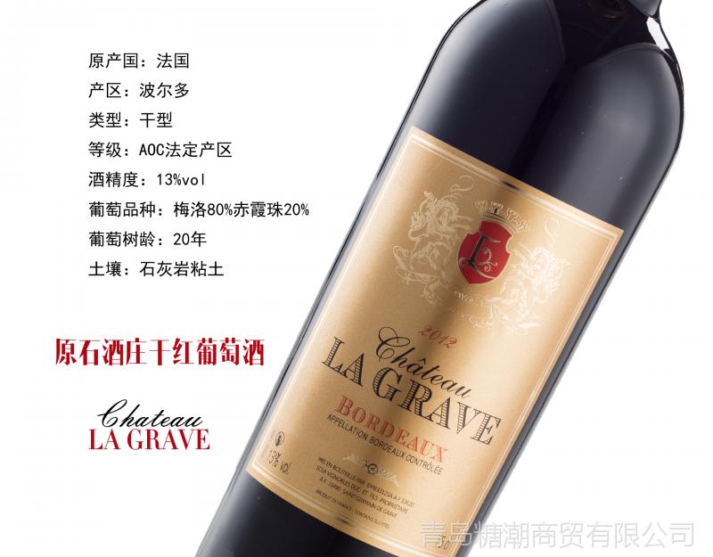 法国波尔多葡萄酒原瓶进口红酒AOC级特藏干红葡萄酒团购批发