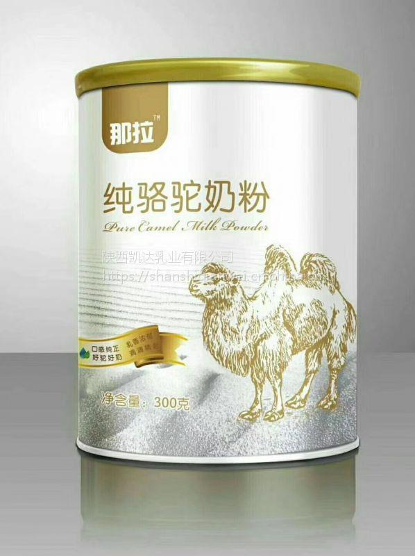 伊犁那拉乳业骆驼奶粉招商新疆驼奶厂家300g罐装