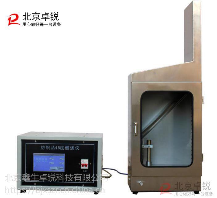 JC-01型触摸屏控制纺织品45°燃烧试验仪|GB14645-2014北京卓锐品牌推荐
