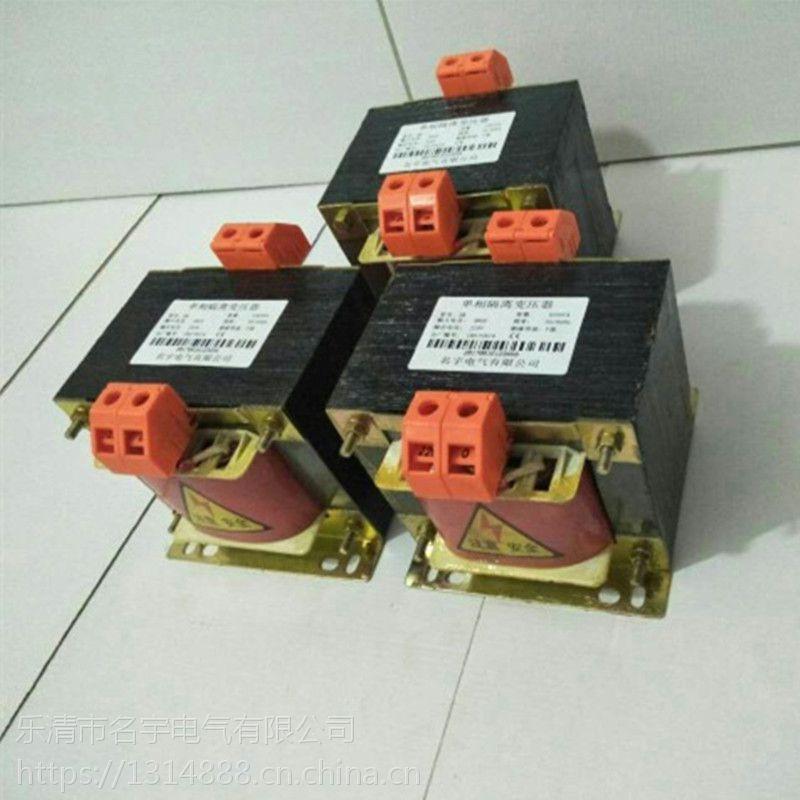 名宇电气现做500W单相隔离变压器BK-500VA电压容量可定制220V变220V