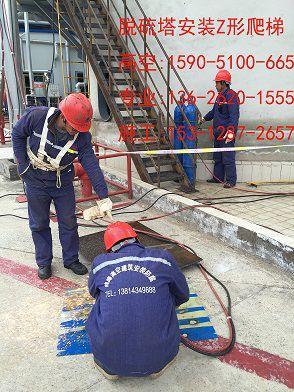 石台县烟囱安装烟气在线检测专用井型爬梯工程新建价格低