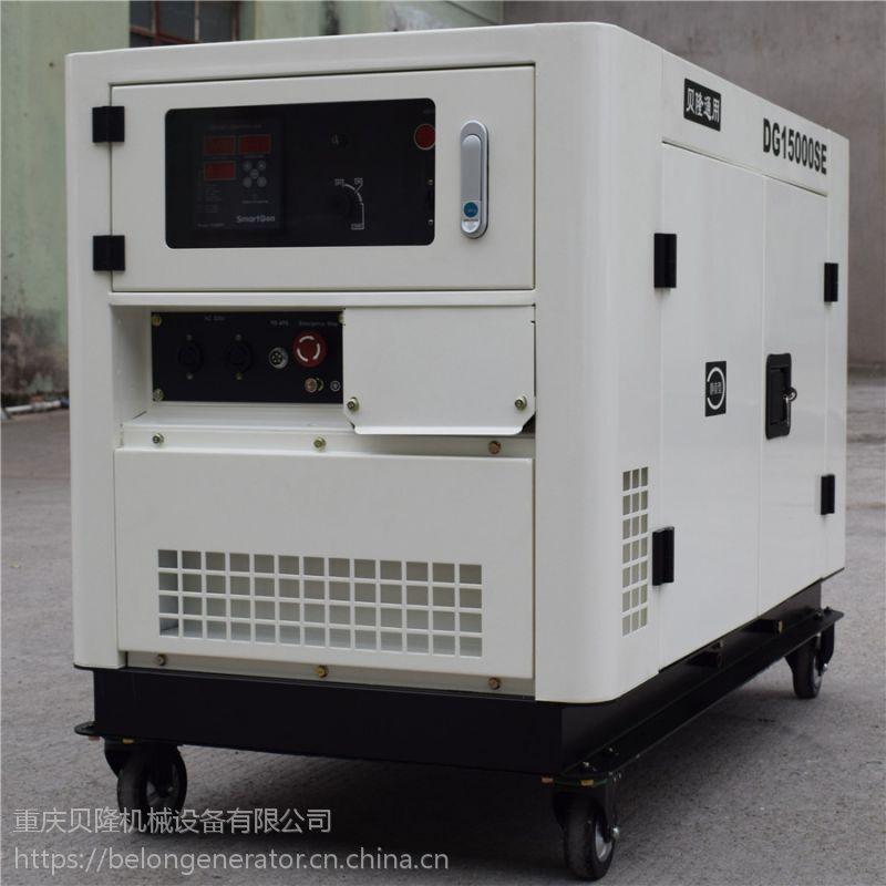 贝隆10KW水冷柴油发电机组DG15000SE10kva低噪音可移动柴油发电机组EV80动力神驰电机