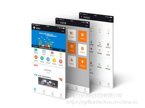 智慧用电安全管理系统-慧式安全用电监控预警服务云平台
