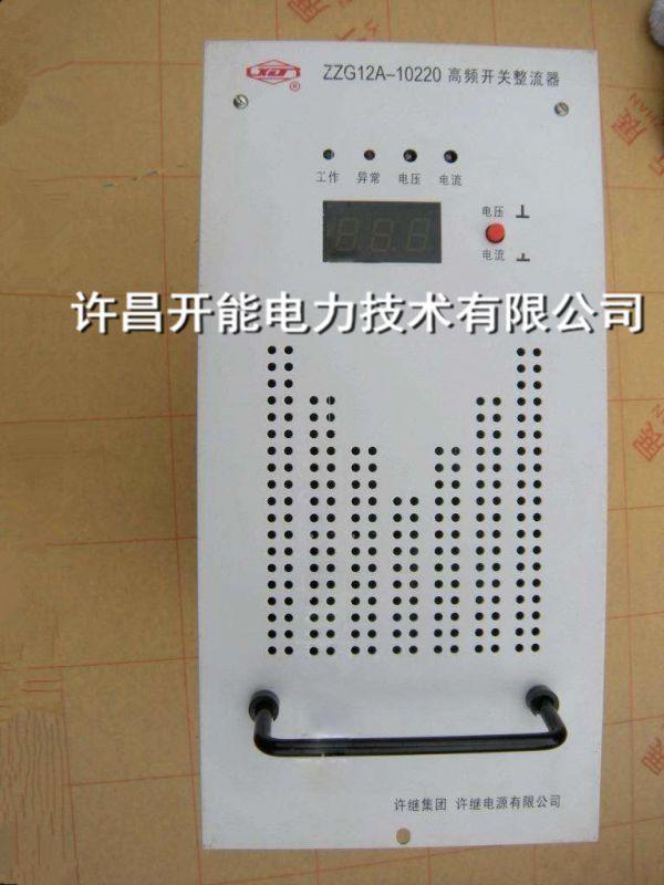 许继 ZZG12A-10220 现货供应 质优价廉 高频开关整流器