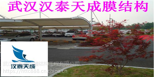 湖北汽车停车棚膜结构,咸宁汽车停车棚膜结构价格