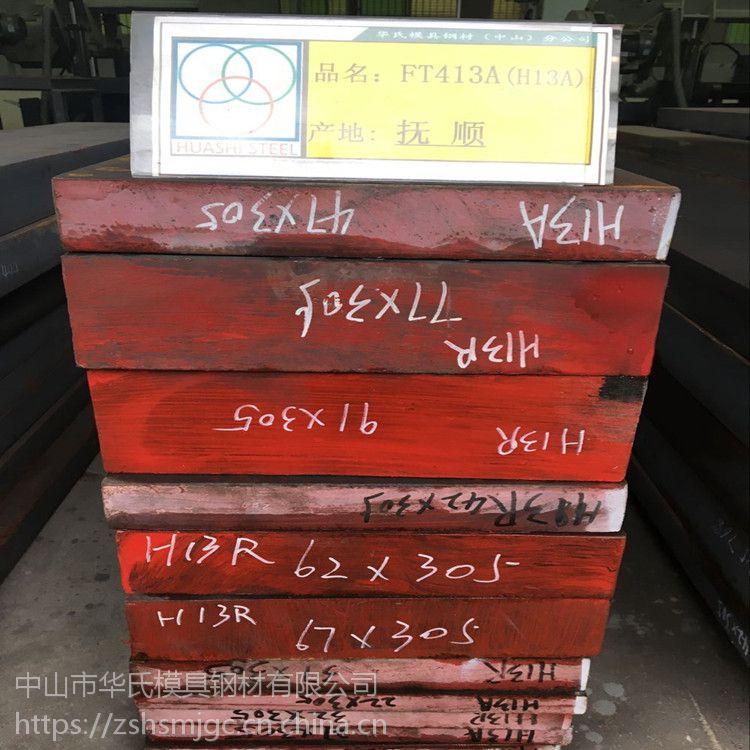 h13模具钢现货供应 规格齐全