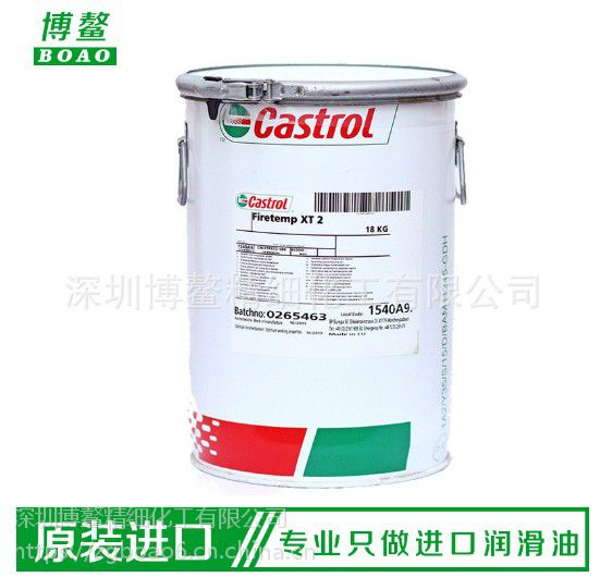 嘉实多 castrol Firetemp XT 2 全合成润滑脂 高温红色聚脲脂