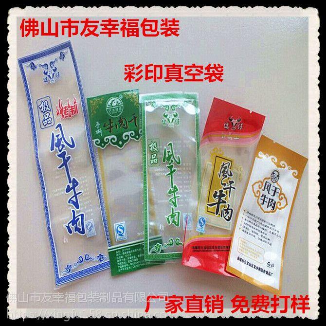 广东批发定做彩印真空袋 食品包装袋报价