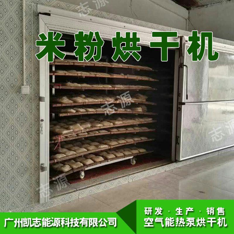 米粉烘干机高产量设计 志源米粉烘房好用吗 12P米粉烘房价格