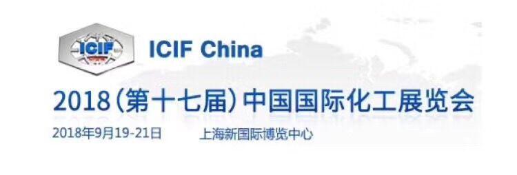 2018年第十七届中国国际化工展