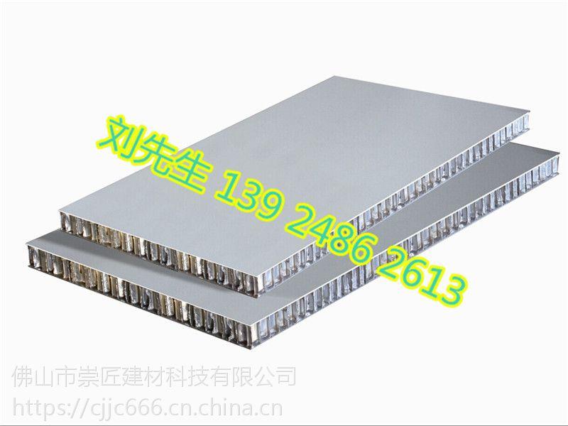 30mm铝蜂窝板价格--幕墙蜂窝板生产广东崇天匠