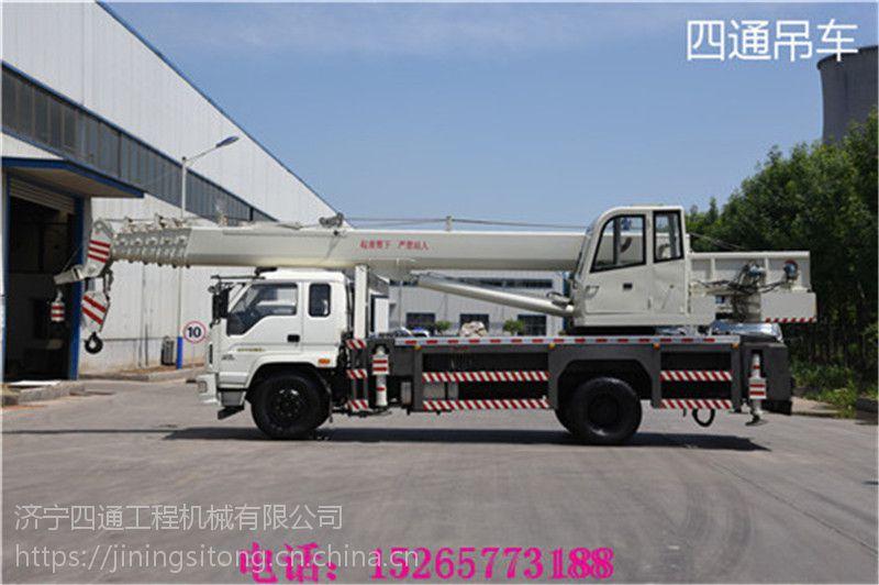 四通吊车公司制造 厂家专业生产16吨汽车吊车
