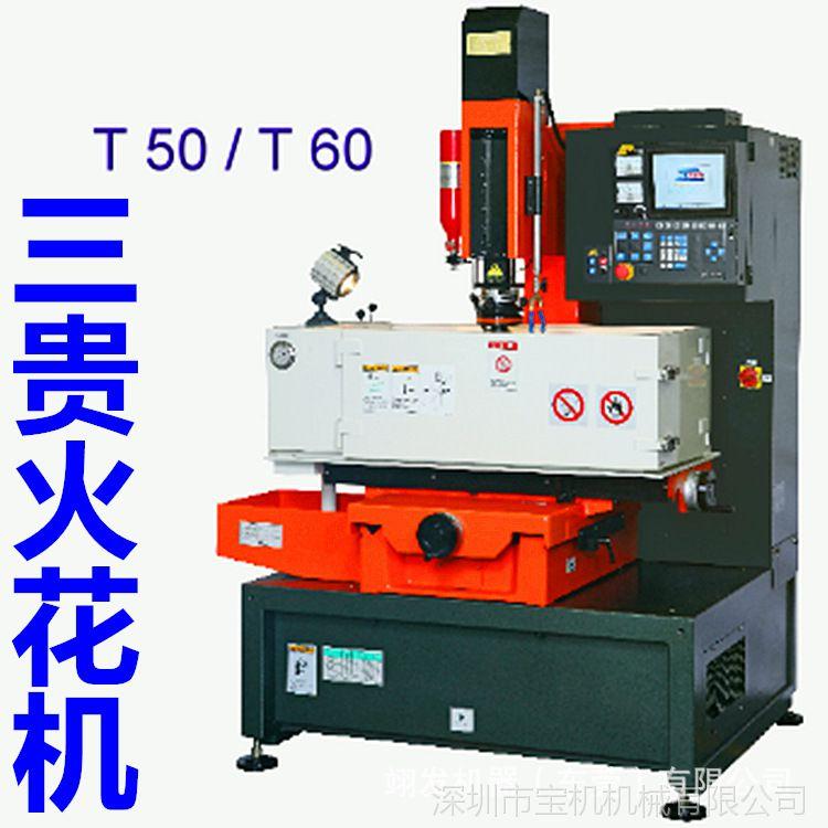 台湾三贵EDM电火花机T50