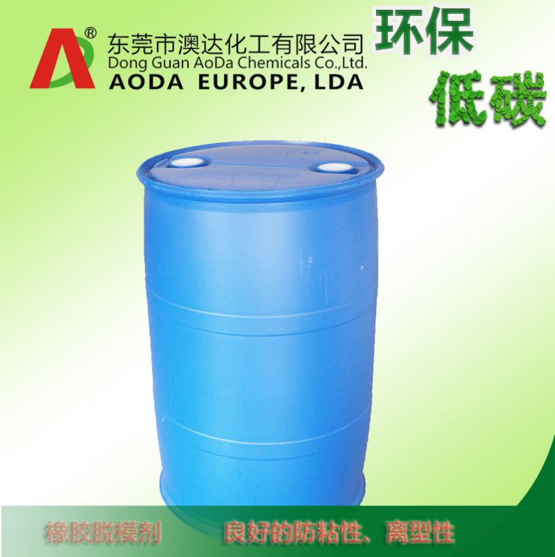 澳达橡胶脱模剂AD6020 水性硅橡胶塑料制品专用脱模剂 注塑助剂