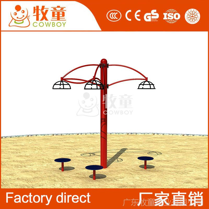厂家直销新款户外儿童体能训练游乐玩具 多人旋转吊杆定制