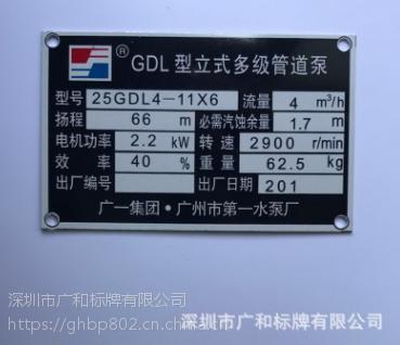 供应油泵铝标牌 设备标牌 设备铭牌 设备铭板