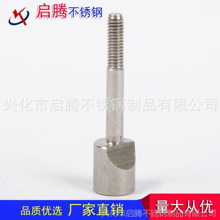 支撑螺杆 圆形支撑螺杆 紧固件连接件