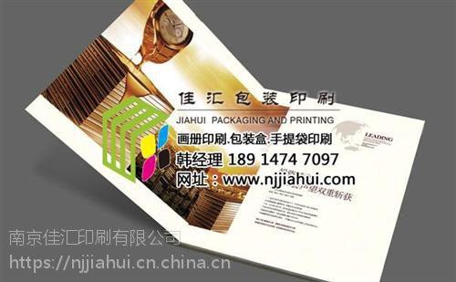 南京佳汇(在线咨询)、马鞍山画册印刷、精装画册印刷