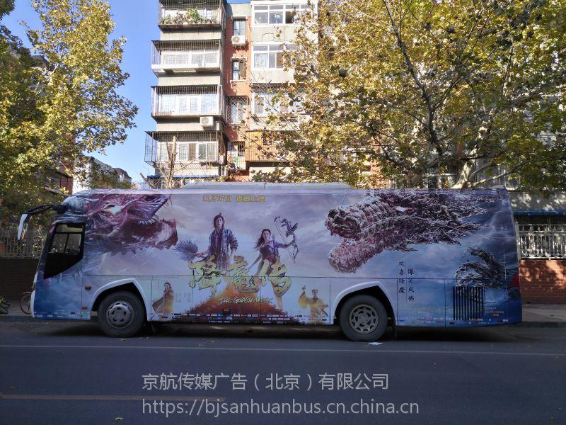 北京三环巴士广告助力《降魔传》电影宣传